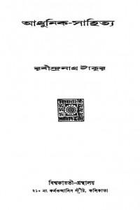 Adhunik-sahitya by Rabindranath Tagore - রবীন্দ্রনাথ ঠাকুর
