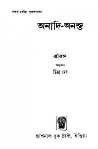 Anadi Ananta by Shri Ranga - শ্রী রঙ্গ