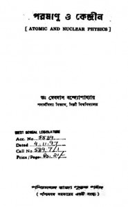 Atomic And Nuclear Physics by Debdas Bandyopadhyay - দেবদাস বন্দোপাধ্যায়