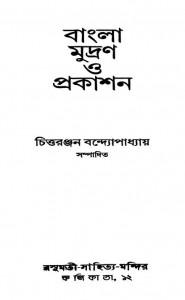 Bangla Mudran O Prakashan [Ed. 1st] by Chittaranjan Bandyopadhyay - চিত্তরঞ্জন বন্দ্যোপাধ্যায়