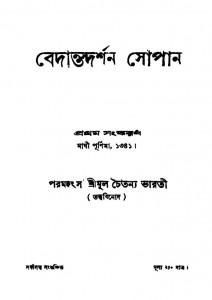 Bedantadarshan Sopan [Ed. 1st] by Chaitanya Bharati - চৈতন্য ভারতী