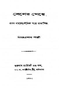 Bener Meye by Haraprasad Shastri - হরপ্রসাদ শাস্ত্রী