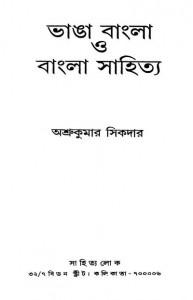 Bhanga Bangla O Bangla Sahitya by Ashrukumar Sikdar - অশ্রুকুমার সিকদার