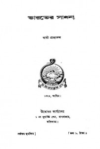 Bharater Sadhana  by Swami pragyanand - স্বামী প্রজ্ঞানন্দ