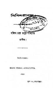 Bibidha Prabandha [Ed. 2nd] by Bankim Chandra Chattopadhyay - বঙ্কিমচন্দ্র চট্টোপাধ্যায়