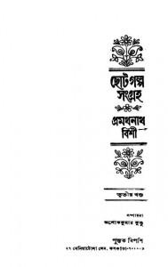 Chhotagalpo Sangraha [Vol. 3] by Pramathanath Bishi - প্রথমনাথ বিশী