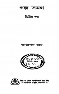 Galpa Samagra [Vol. 2] by Tarapada Ray - তারাপদ রায়