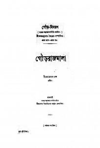 Gour-bibaran [vol.1] by Sri Rama Prasad Chandra - শ্রী রমাপ্রসাদ চন্দ