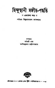 Hindusthani Sangeet-paddhati [Vol. 11] by Bishnunarayan Bhatkhande - বিষ্ণুনারায়ণ ভাতখন্ডে