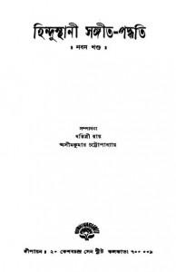 Hindusthani Sangeet-paddhati [Vol. 9] by Bishnunarayan Bhatkhande - বিষ্ণুনারায়ণ ভাতখন্ডে