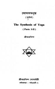 Jogsamanway [Part. 1-2] by Sri Arobinda Ghosh - শ্রী অরবিন্দ ঘোষ