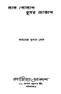 Lal Golap Dhusar Akash by Amarendra Kumar Ghosh - অমরেন্দ্র কুমার ঘোষ