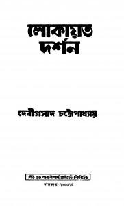 Lokayata Darshan Ed. 2nd by Deviprasad Chattopadhyay - দেবীপ্রসাদ চট্টোপাধ্যায়