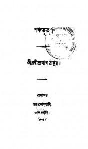 Pancha Bhut by Rabindranath Tagore - রবীন্দ্রনাথ ঠাকুর
