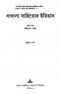 Rabindranath Tagore by Sukumar Sen - সুকুমার সেন