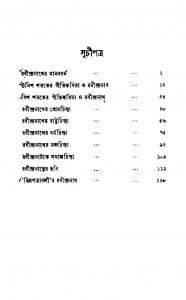 Rabindra-samiksha by Arunkumar Mukhopadhyay - অরুণকুমার মুখোপাধ্যায়