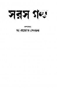 Saras Galpo by Pradyo Sengupta - প্রদ্যোত সেনগুপ্ত