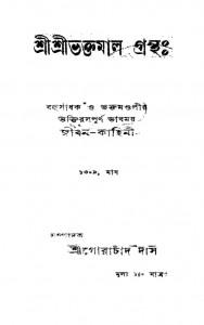 Shri Shri Bhaktamala Grantha by Gorachand Das -গোরাচাঁদ দাস