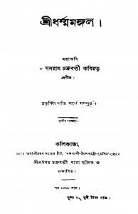 Sri Dharmamangal [Ed. 3rd] by Ghanaram Chakraborty - ঘনরাম চক্রবর্তী