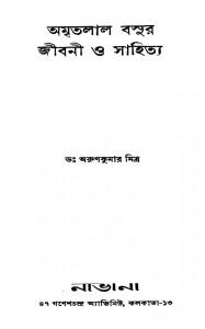 Amritalal Basur Jiban O Sahitya by Arunkumar Mitra - অরুণকুমার মিত্র