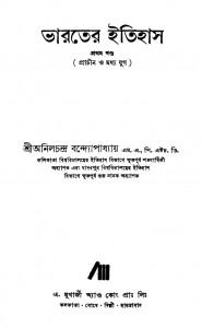 Bharater Itihas [Vol. 1] [Ed. 1st] by Anil chandra Bandhopadhyay - অনিলচন্দ্র বন্দ্যোপাধ্যায়