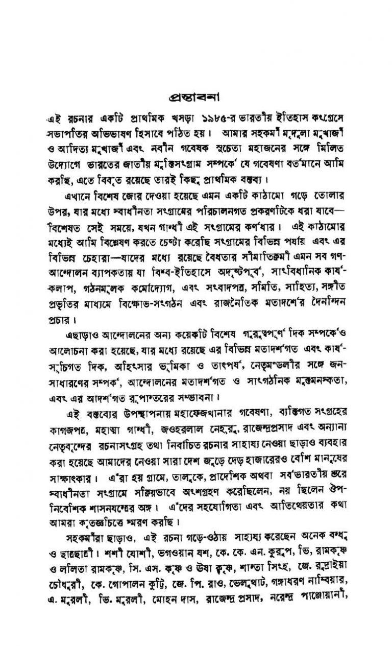 Bharater Jatiya Andolan by Bipan Chandra - বিপান চন্দ্র