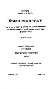 Bibaran-prameya-sangraha [Vol. 1] by Ashokkumar Gangopadhyay - অশোক কুমার গঙ্গোপাধ্যায়