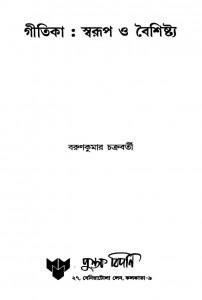 Gitika-swarup O Baishishtha by Barunkumar Chakraborty - বরুণকুমার চক্রবর্তী