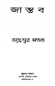 Jantab by Bhadreshwar Mondal - ভদ্রেশ্বর মন্ডল