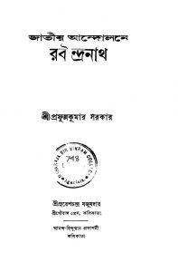 Jatiyo Andolane Rabindranath [Ed.2nd] by Prafulla Kumar Sarkar - প্রফুল্লকুমার সরকার