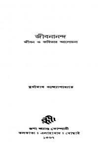 Jibanananda : Jiban O Kabitar Alochana by Durgadas Bandhopadhyay - দুর্গাদাস বন্দ্যোপাধ্যায়