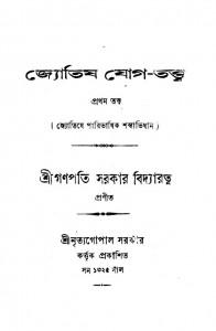 Jyotish Yog-tatwa (1st Tatta) by Ganapati Sarkar Bidyaratna - গণপতি সরকার বিদ্যারত্ন