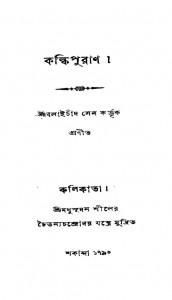 Kalki Puran by Balaichand Sen - বলাইচাঁদ সেন