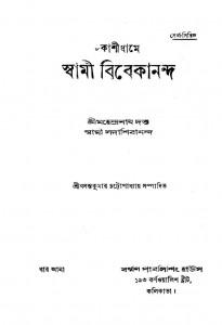 Kashidhame Swami Bibekananda by Mahendranath Dutta - মহেন্দ্রনাথ দত্তSwami Sadashivananda - স্বামী সদাশিবানন্দ