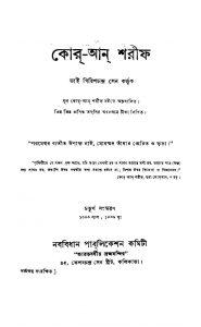 Koran Sharif [Ed. 4th] by Girish Chandra Sen - গিরিশচন্দ্র সেন