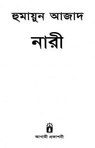 Nari by Humayun Azad - হুমায়ুন আজাদ