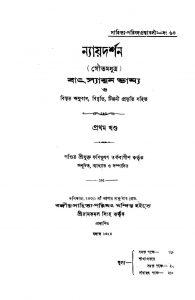 Nyayadarshana (Goutamsutra) [Vol. 1] by Phanibhushan Tarkabagish - ফণিভূষণ তর্কবাগীশ
