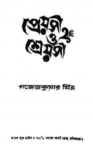 Preyasi O Shreyasi by Gajendrakumar Mitra - গজেন্দ্রকুমার মিত্র