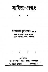 Sahitya-prabaha [Ed. 1st] by Dhirendranath Mukhopadhyay - ধীরেন্দ্রনাথ মুখোপাধ্যায়