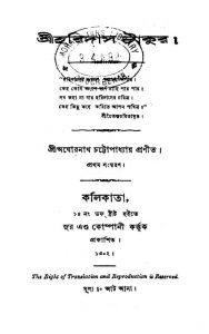 Shri Haridas Thakur by Aghornath Chattopadhyaya - অঘোরনাথ চট্টোপাধ্যায়