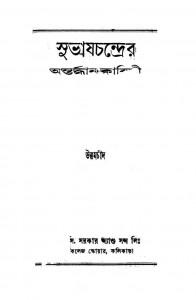 Subhash Chandrer Antardhan Kahini by Uttamchand - উত্তমচাঁদ