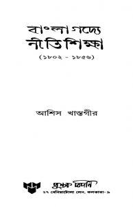 Bangla Gadye Niti Shiksha (1802-1856) by Ashish Khastagir - আশিস খাস্তগীর
