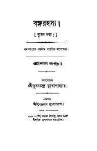 Bango Rahasya [Vol. 1] by Bhuban Chandra Mukhopadhyay - ভুবনচন্দ্র মুখোপাধ্যায়