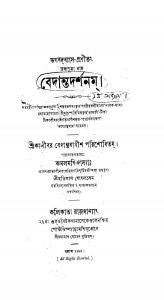 Bedanta Darshanam [Vol. 1] by Bhagabedabyas - ভগবদব্যাস