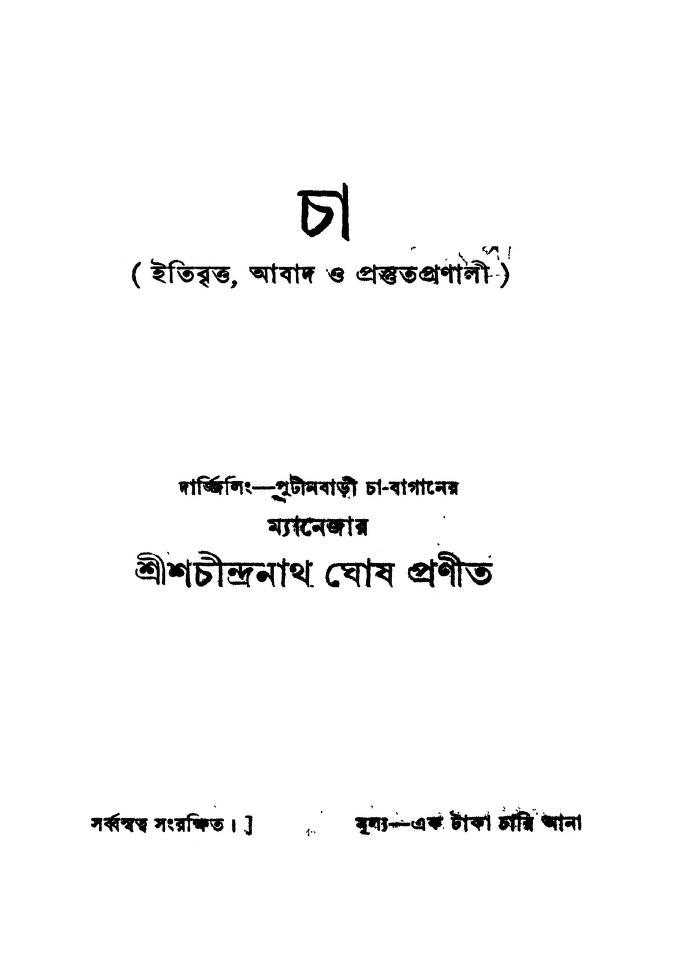 Book Image : চা  - Cha