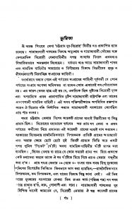 Chattogram Yuba Bidroha by Ananta Singha - অনন্ত সিংহ