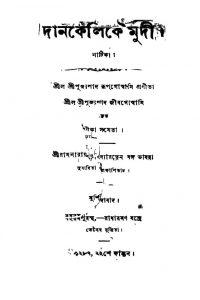 Dankelikoumudi by Rupgoswami - রুপগোস্বামি