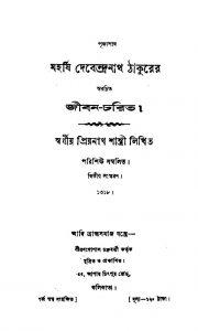 Jiban Charit [Ed. 2nd] by Debendranath Tagore - দেবেন্দ্রনাথ ঠাকুর