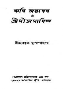 Kabi Jaydeb O Shri Gitagobinda by Harekrishna Mukhopadhyay - হরেকৃষ্ণ মুখোপাধ্যায়