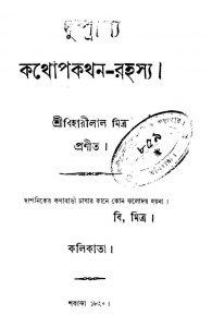 Kathopokathan-rahassa by Biharilal Mitra - বিহারীলাল মিত্র
